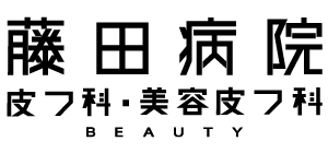 藤田病院 皮フ科・美容皮フ科